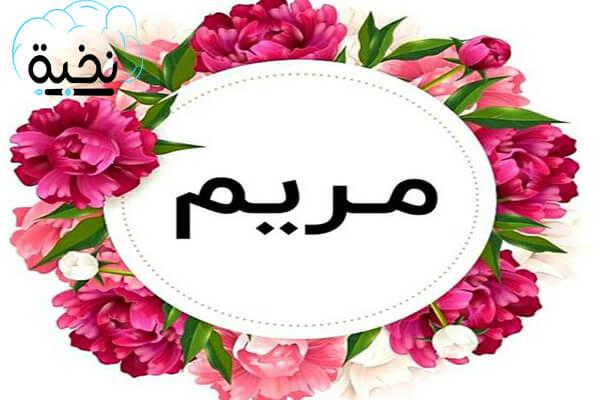 مريم أميرة المغرب